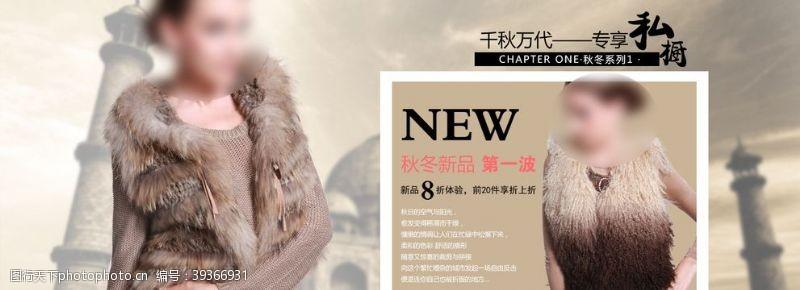 秋冬新品皮草女装宣传促销图图片