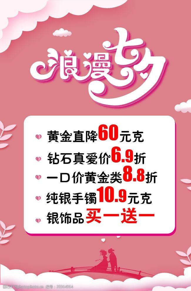 老凤祥七夕黄金海报图片