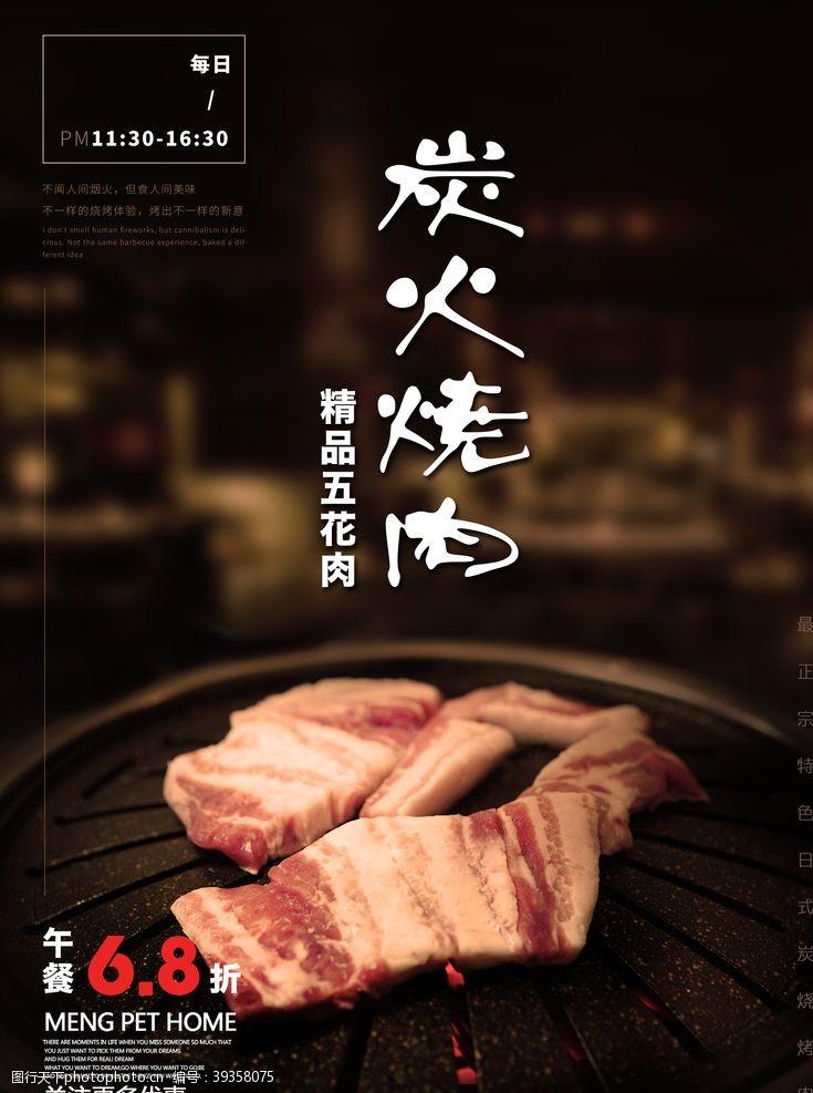 大方炭火烤肉海报图片