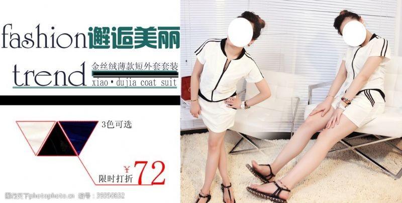 外套套装气质女装宣传促销图图片