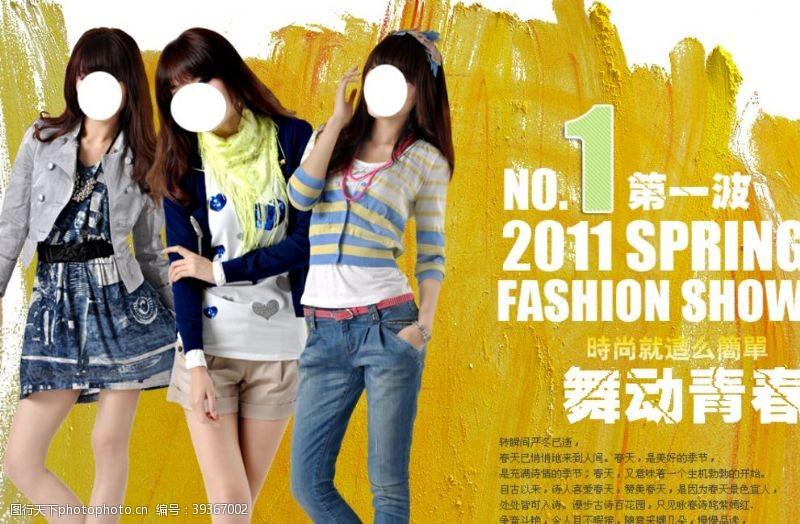 舞动青春气质女装宣传促销图图片