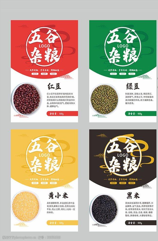 包装设计五谷杂粮标签图片