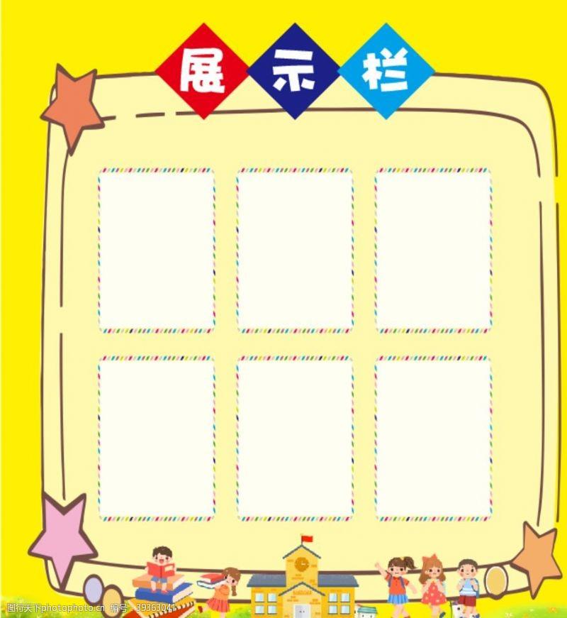 校园文化展板校园展板展示栏图片