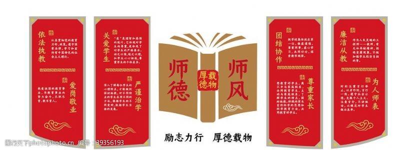 道德文化展板校园中式师德师风传统美德道德文图片
