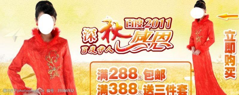 新娘旗袍喜庆女装宣传促销图图片