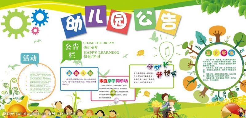 小学宣传栏幼儿园公告宣传栏图片
