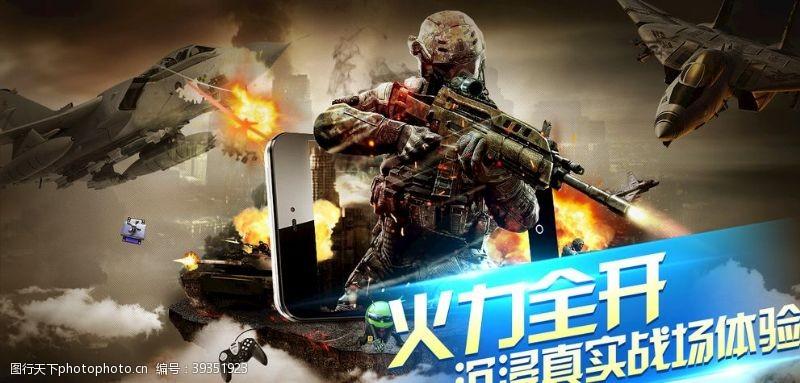 战争游戏图片