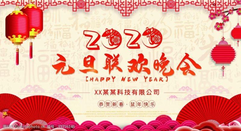 新年年会元旦联欢晚会图片