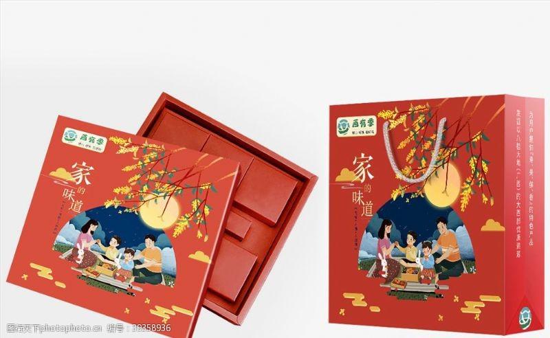 包装设计月饼礼盒包装图片