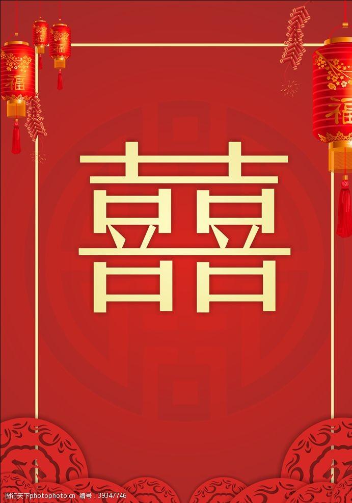 开业易拉宝中国风喜庆婚礼海报图片