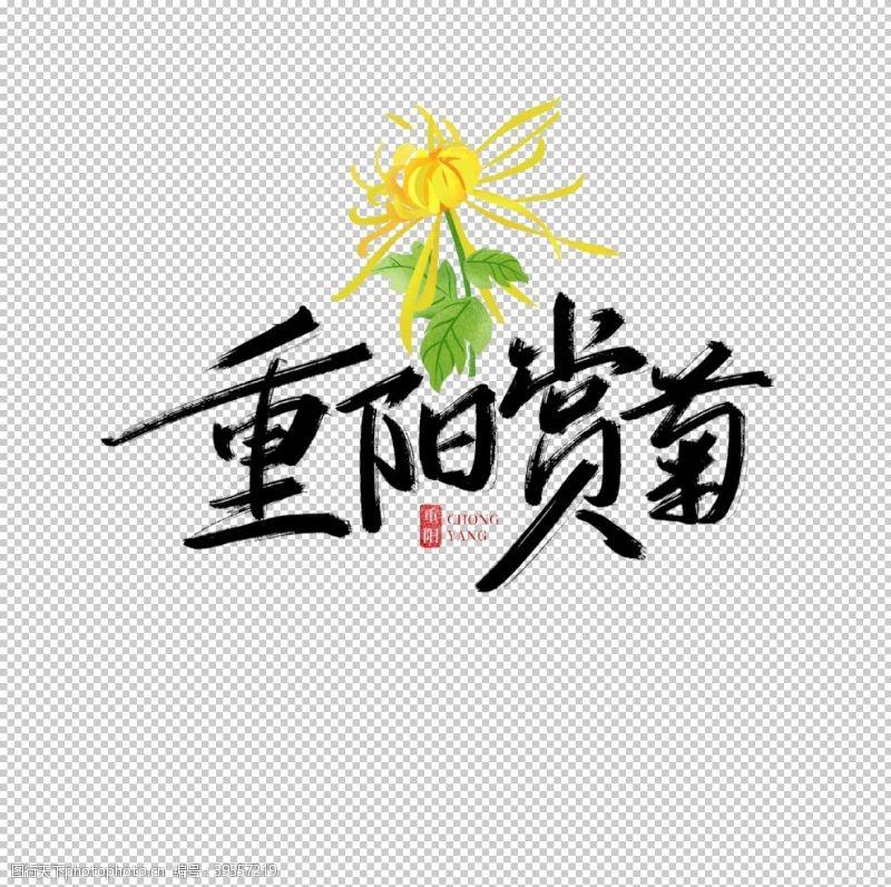 重阳赏菊艺术字图片