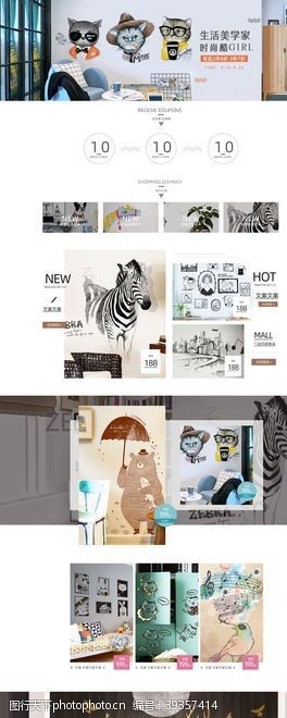 三联装饰画淘宝首页设计图片