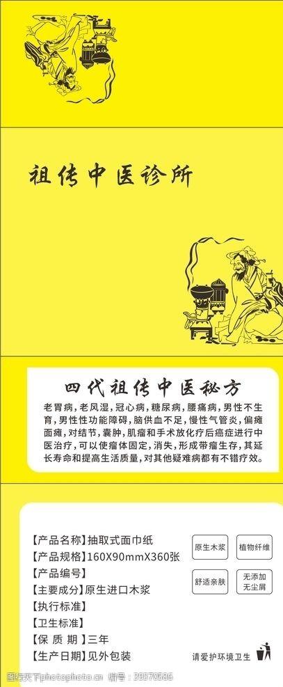 包装设计祖传中医诊所软包抽纸图片
