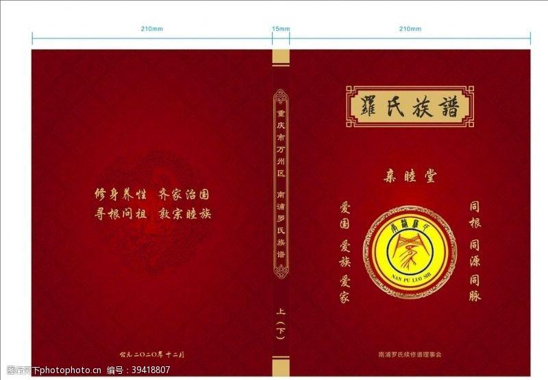 画册设计族谱族谱封面设计罗氏族谱图片