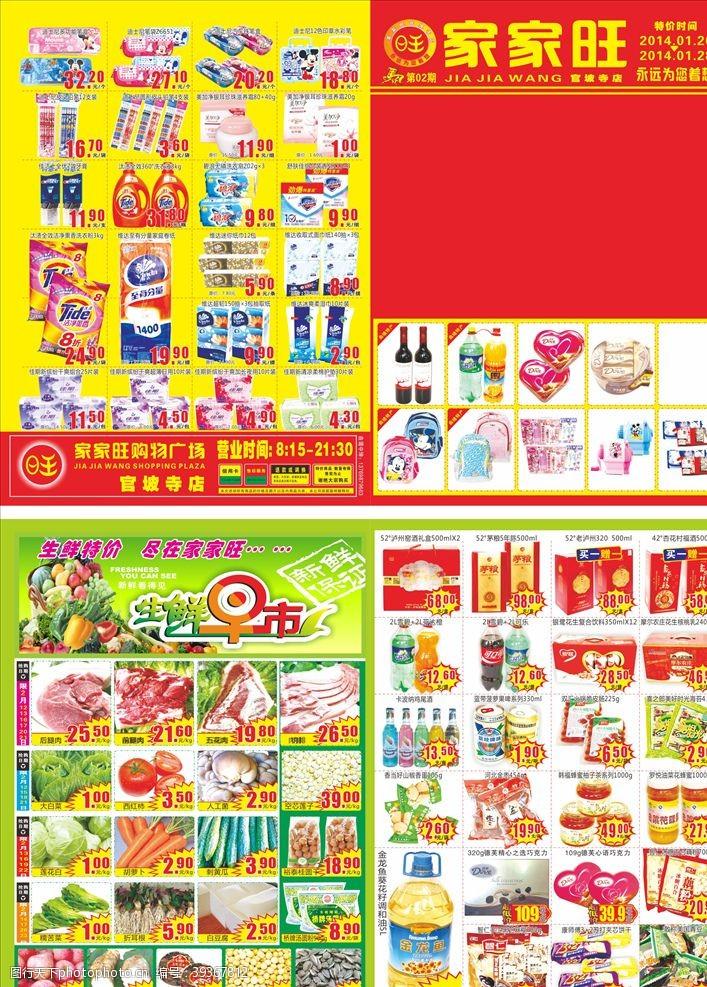 商场dm超市模板图片