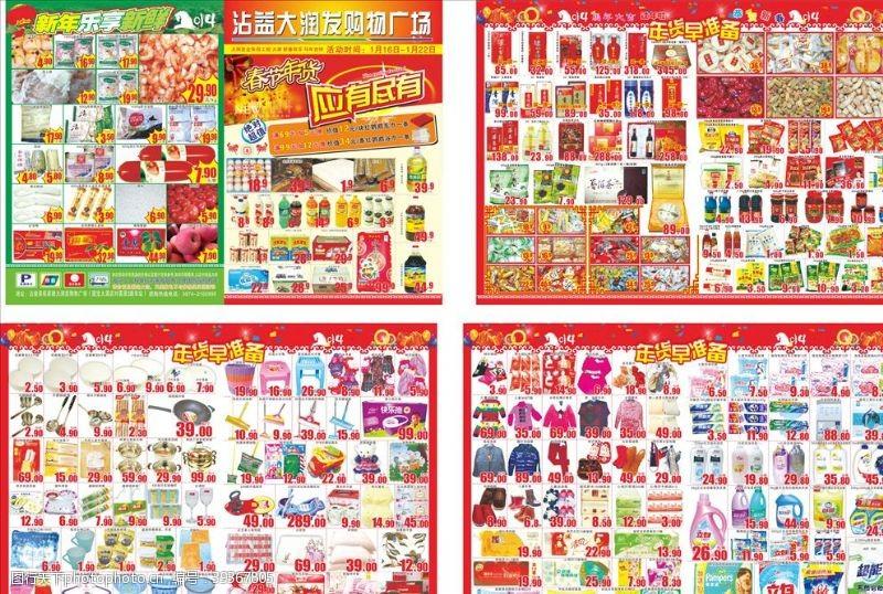 商场dm春节超市DM单图片