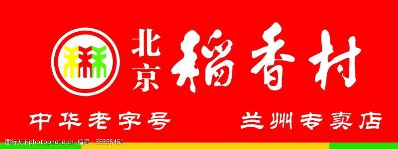 标志稻花香图片