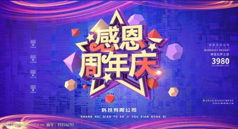 周年庆海报感恩周年庆图片