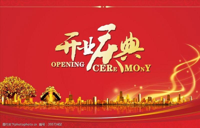 开业宣传红金色开业庆典活动背景图片