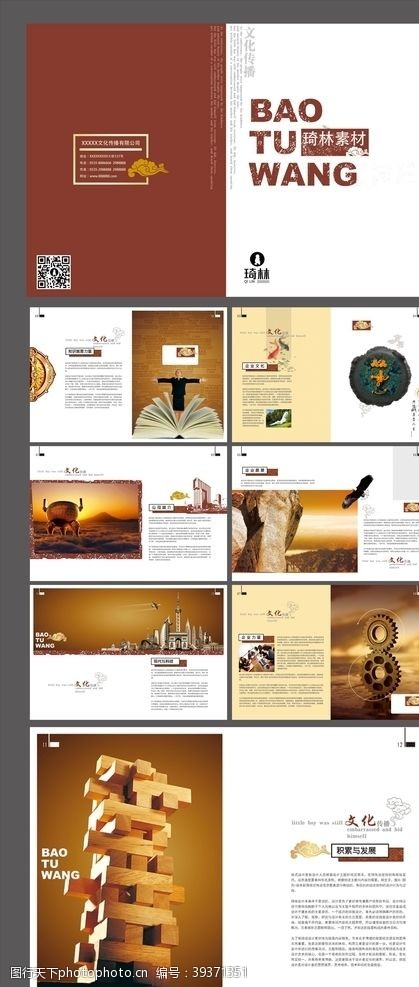 画册设计画册模板图片