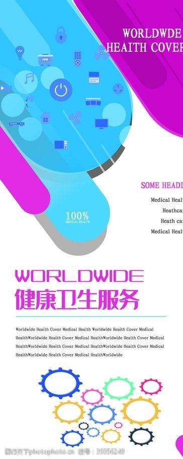 健康知识健康卫生服务展架图片
