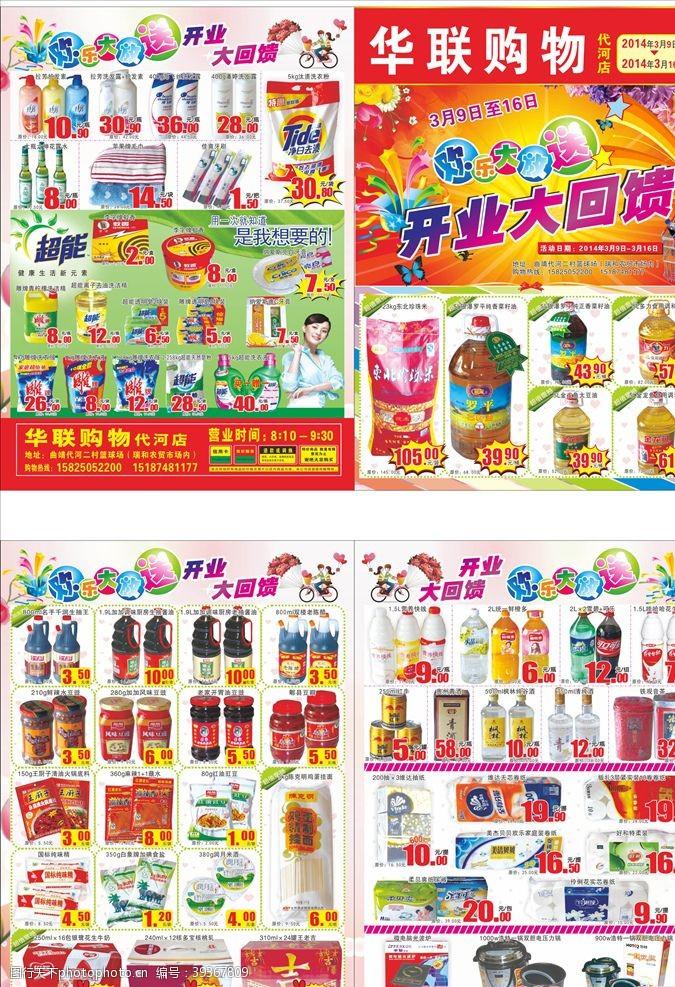 开业宣传开业超市DM单图片