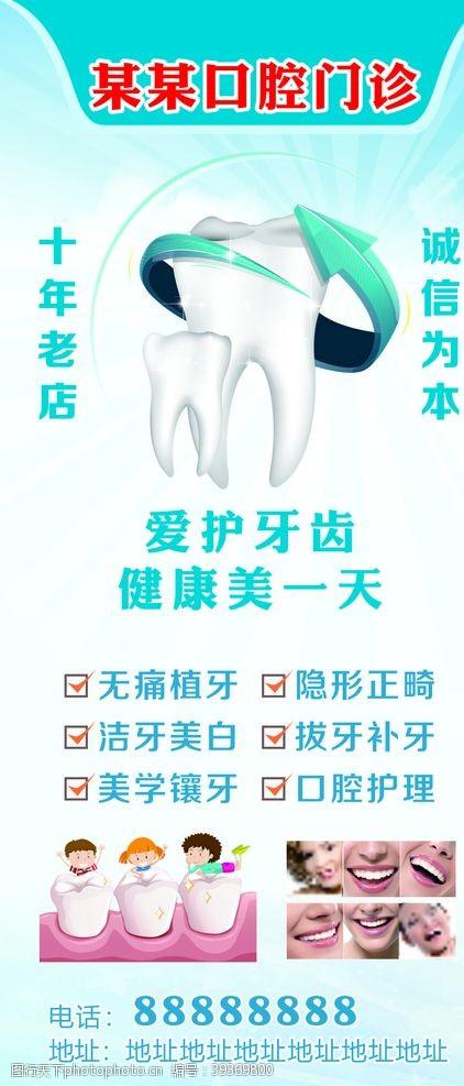 牙医口腔门诊图片
