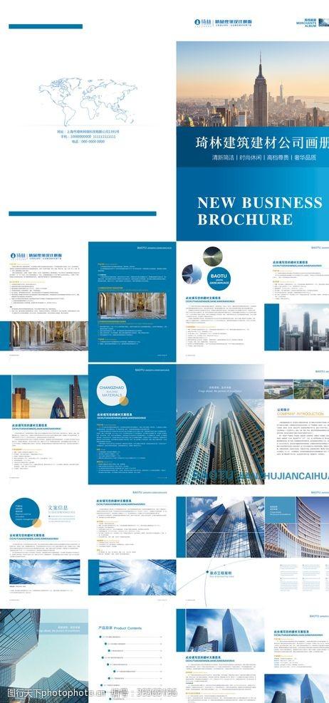 画册设计蓝色现代建筑建材画册图片