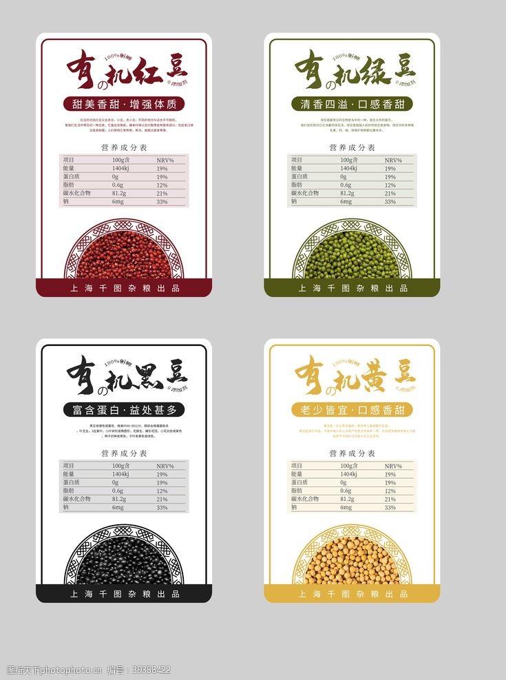 包装设计粮食标签图片