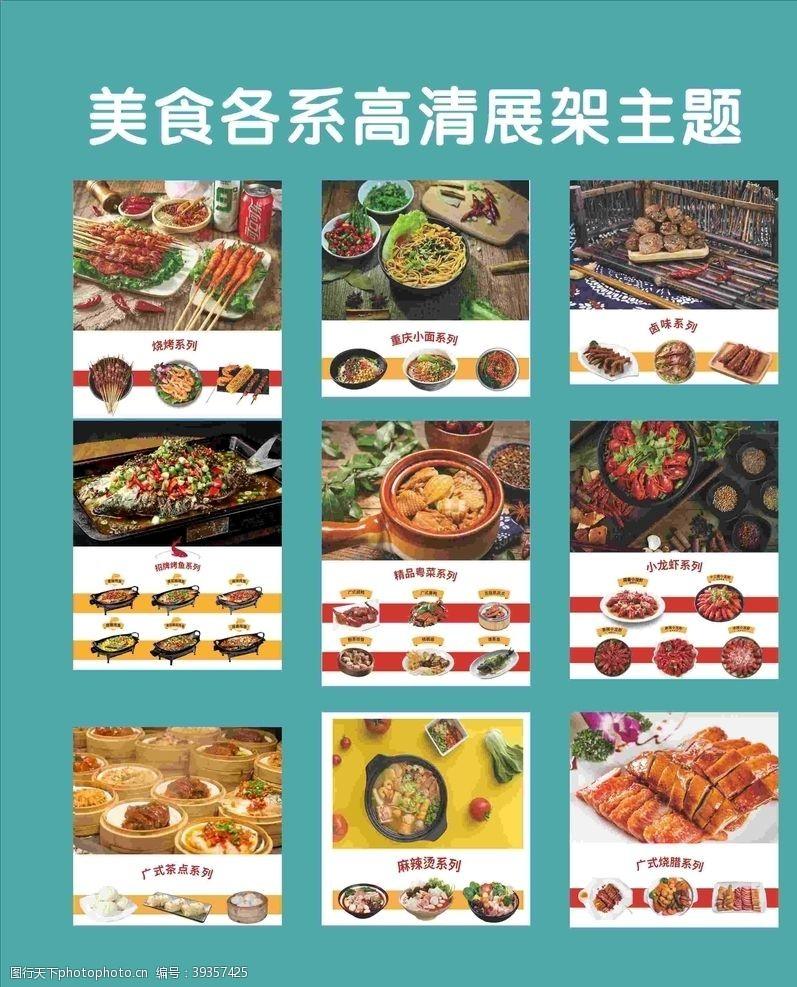 餐饮宣传美食各系列高清图图片
