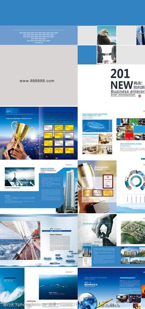 画册设计企业公司画册图片