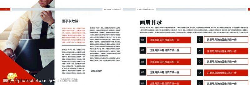 商务网站企业画册图片