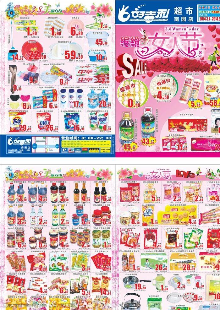 妇女节促销三八妇女节超市DM单图片