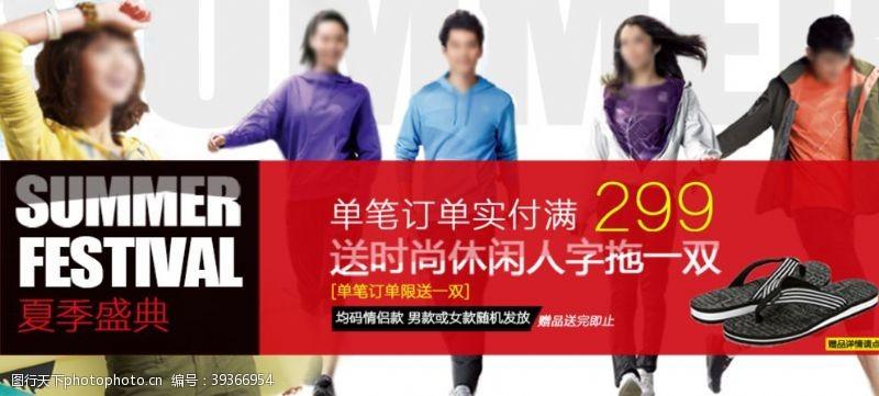 时尚休闲人字拖爆款宣传促销图图片