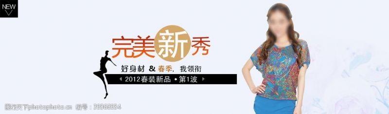 完美新秀气质女装宣传促销图图片