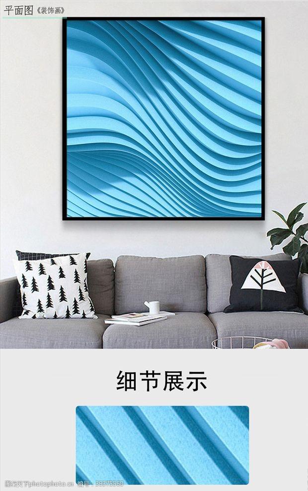 欧式装饰画现代简约蓝色抽象轻奢装饰画图片