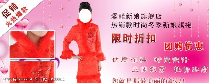新娘旗袍限时折扣女装宣传促销图图片