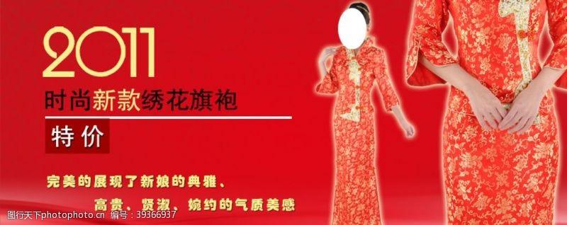 绣花旗袍新娘女装爆款宣传促销图图片