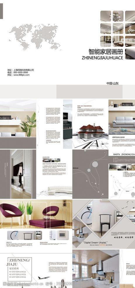 画册设计智能家居画册图片
