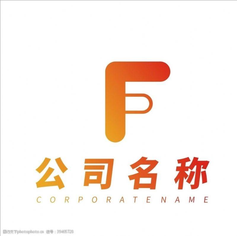 建筑公司字母Flogo设计图片