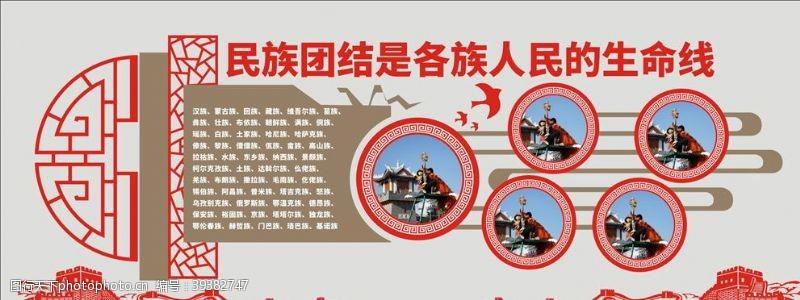 中国结56个民族文化墙图片