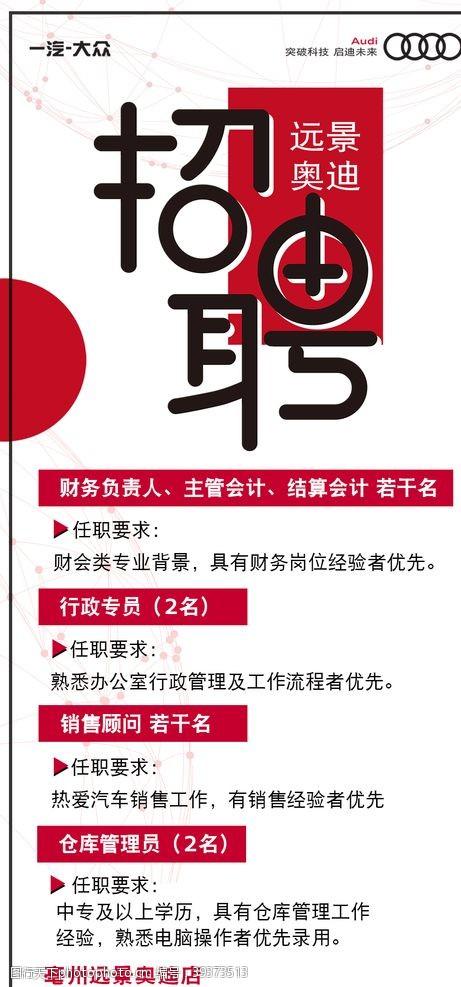 周年庆海报奥迪招聘海报图片