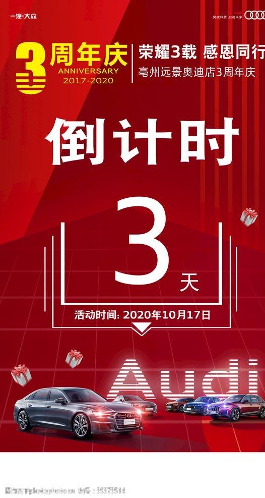 周年庆海报奥迪周年庆倒计时图片