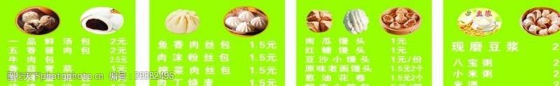 包子菜单价格表图片