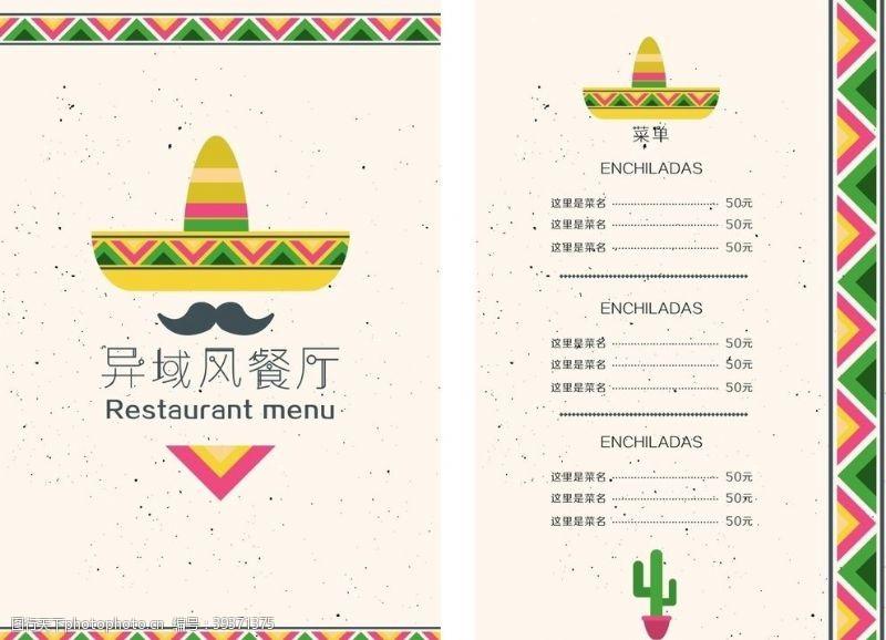 韩国烧烤菜单图片