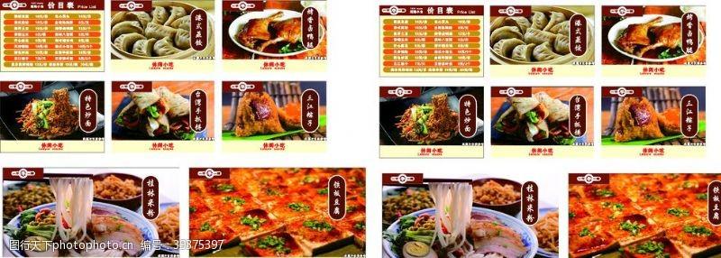 国内广告设计菜单图片