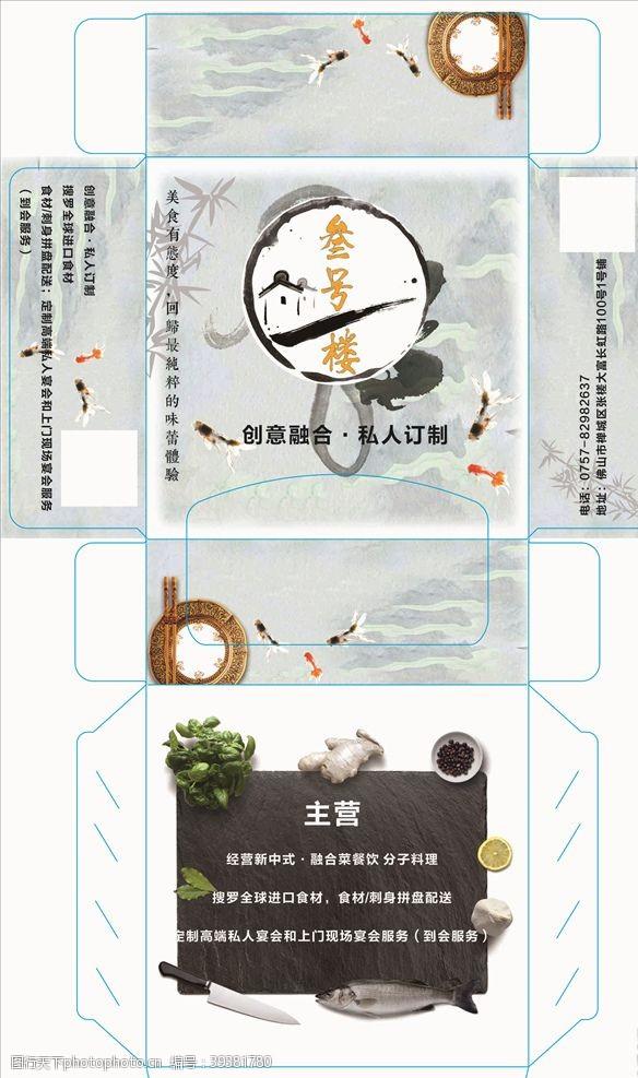 包装设计餐饮复古底纹蔬菜盘子图片