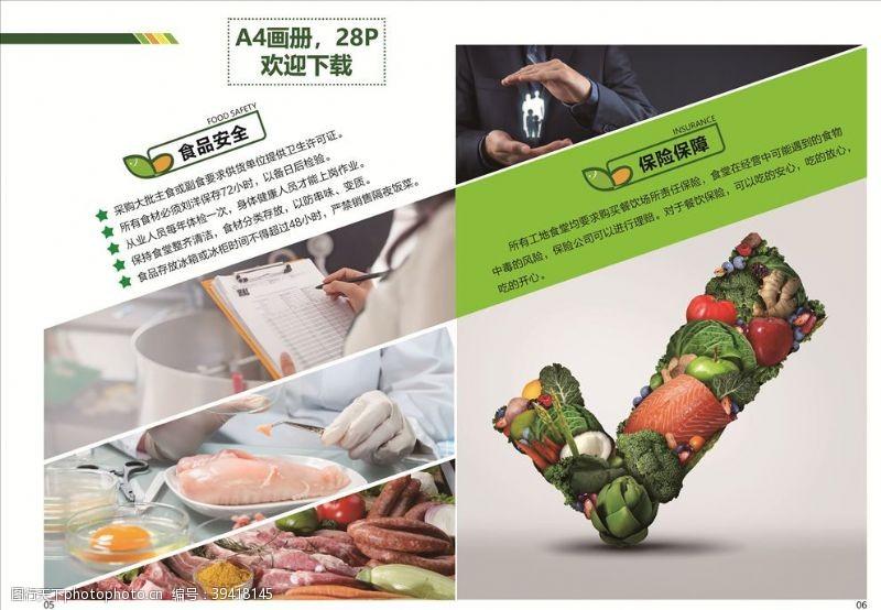 餐饮行业餐饮管理公司画册图片