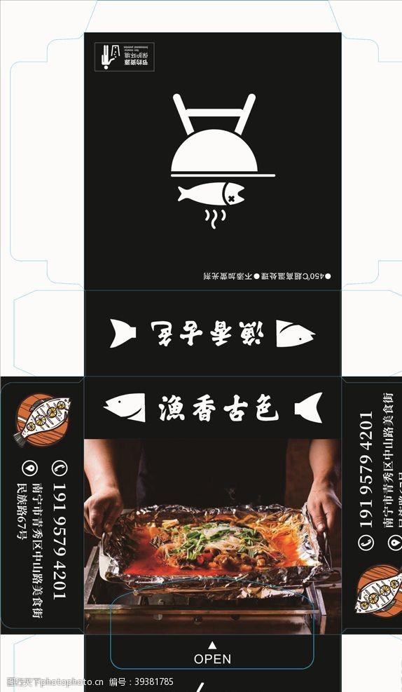 包装设计餐饮烧烤烤鱼黑色图片