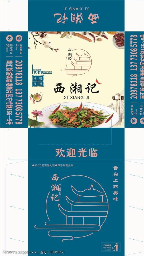 包装设计餐饮湘菜私房菜西湘记纸盒图片